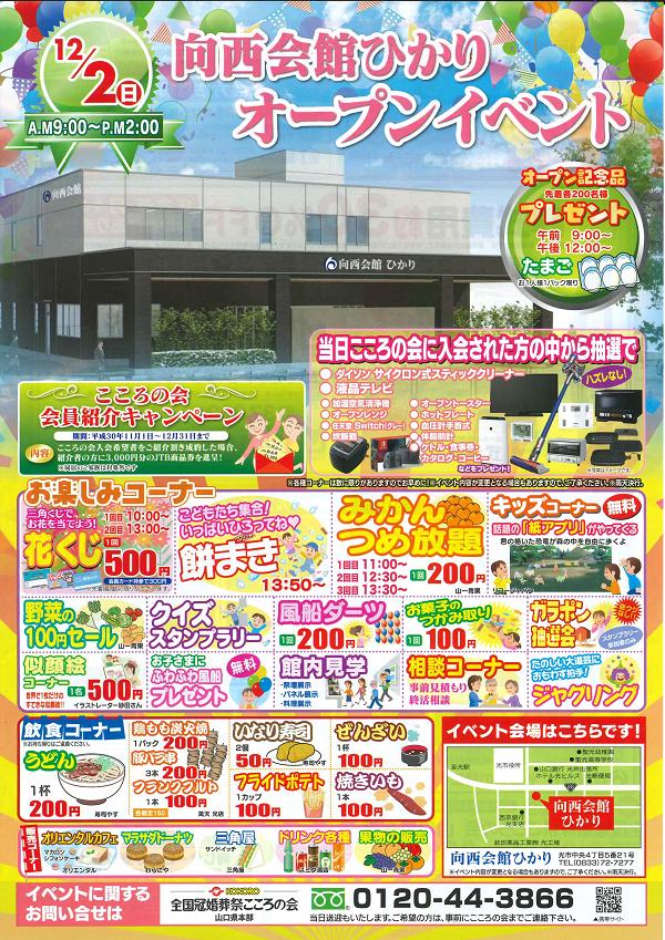 hikari_event_181202.png